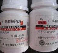 4-氨基安替比啉