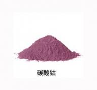 沈阳碳酸钴